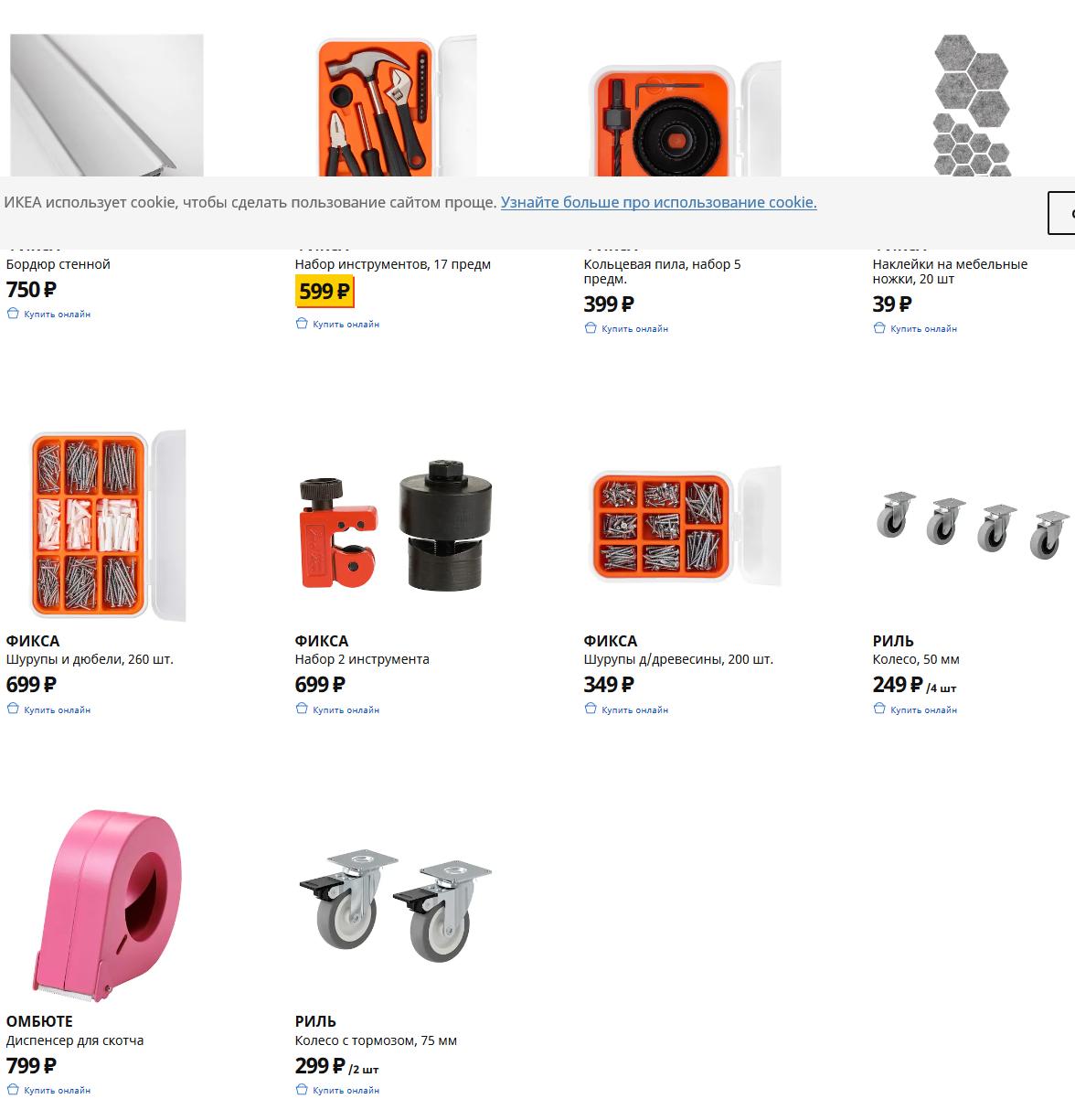 Инструменты и крепежные элементы
