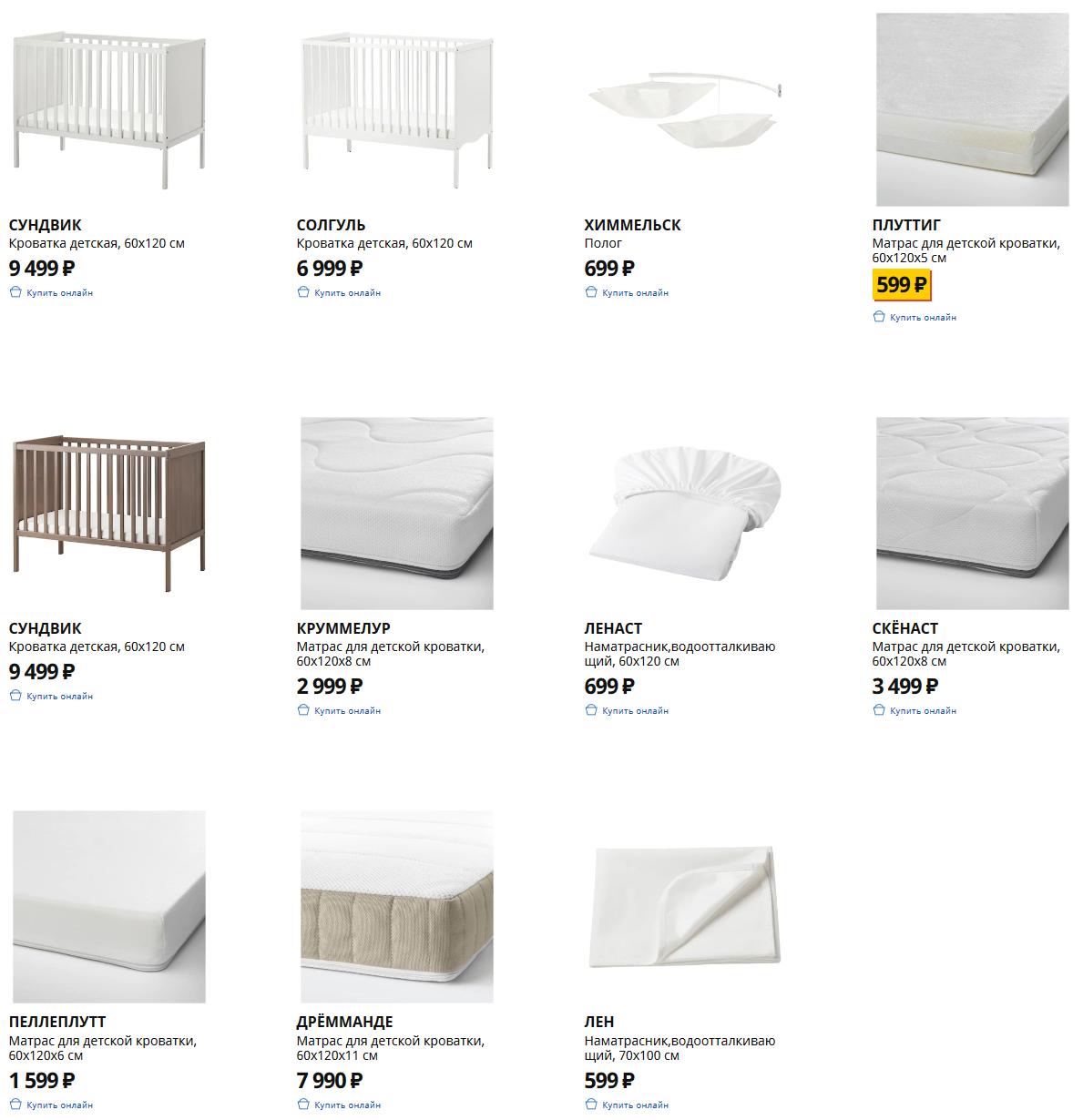 Кроватки и матрасы для малыша
